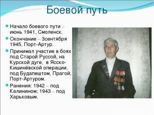 Боевой путь Начало боевого пути –июнь 1941, Смоленск. Окончание – 3сентября 1945