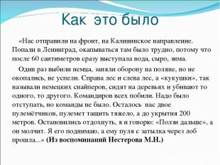 Как это было «Нас отправили на фронт, на Калининское направление. Попали в Ленин