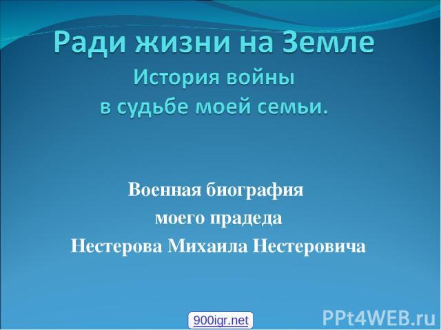 Военная биография моего прадеда Нестерова Михаила Нестеровича 900igr.net