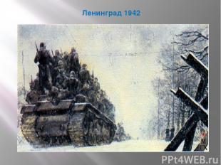 Ленинград 1942