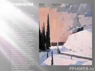 Сочинение На картине Г.Г. Нисского представлена зима в Подмосковье. Художник пис