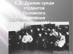 А.Д. Древин среди студентов Основного отделения Вхутемаса. 1925. Слева направо: