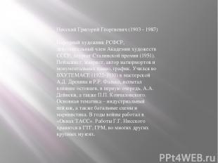 Нисский Григорий Георгиевич (1903 - 1987) Народный художник РСФСР, действительны