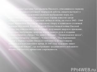 Произведения Григория Григорьевича Нисского, относящиеся к первому десятилетию с