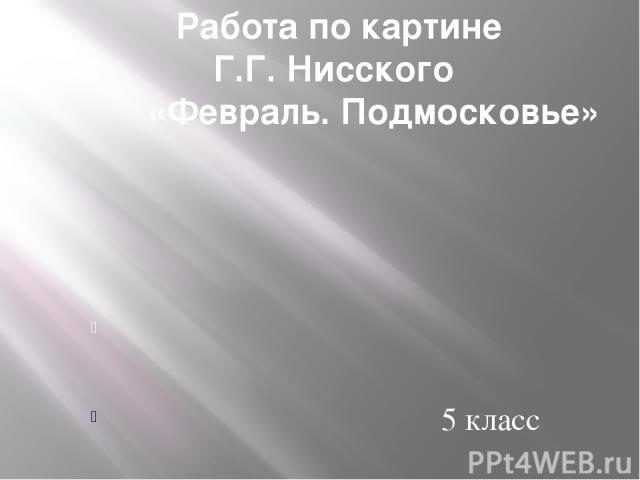 Работа по картине Г.Г. Нисского «Февраль. Подмосковье» 5 класс