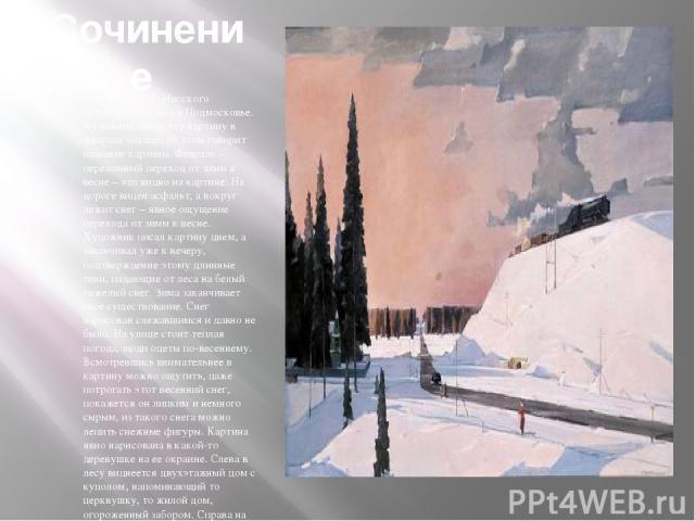Сочинение На картине Г.Г. Нисского представлена зима в Подмосковье. Художник писал эту картину в феврале месяце, об этом говорит название картины. Февраль – переломный переход от зимы к весне – это видно на картине. На дороге виден асфальт, а вокруг…