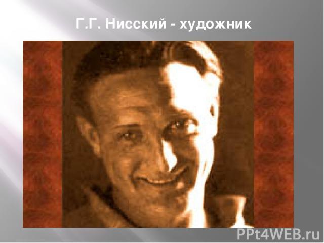 Г.Г. Нисский - художник
