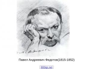 Павел Андреевич Федотов(1815-1852) 900igr.net