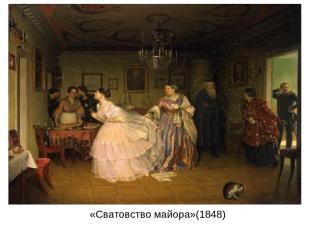 «Сватовство майора»(1848)