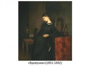 «Вдовушка»(1851-1852)