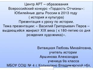 Центр АРТ – образования Всероссийский конкурс «Гордость Отчизны»: Юбилейные даты