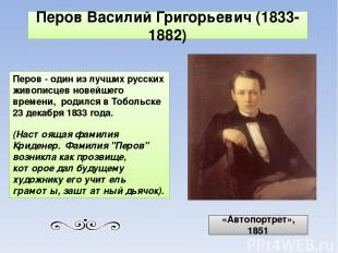 Перов - один из лучших русских живописцев новейшего времени, родился в Тобольске