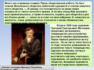 Много сил и времени отдавал Перов общественной работе. Он был членом Московского