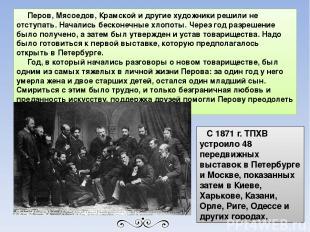 Перов, Мясоедов, Крамской и другие художники решили не отступать. Начались беско