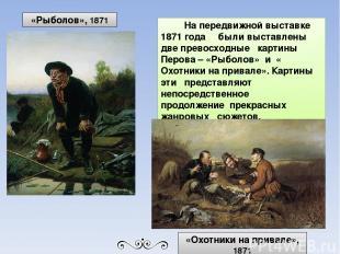 На передвижной выставке 1871 года были выставлены две превосходные картины Перов