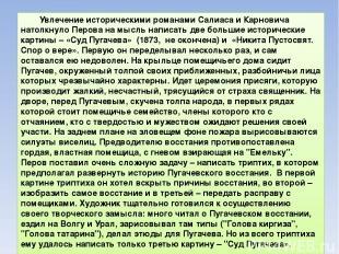 Увлечение историческими романами Салиаса и Карновича натолкнуло Перова на мысль