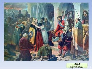 «Суд Пугачёва»