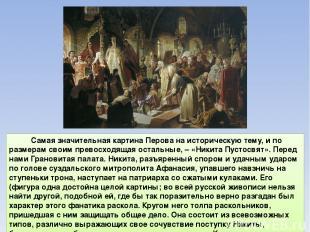 Самая значительная картина Перова на историческую тему, и по размерам своим прев