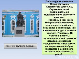 Первые уроки живописи Перов получил в Арзамасской школе А.В. Ступина – лучшей пр