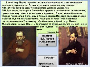 В 1881 году Перов перенес тиф и воспаление легких, его состояние здоровья ухудши