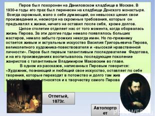 Перов был похоронен на Даниловском кладбище в Москве. В 1930-е годы его прах был