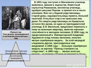 В 1853 году поступил в Московское училище живописи, ваяния и зодчества. Известны
