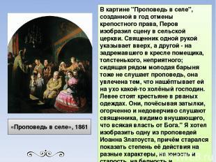 """В картине """"Проповедь в селе"""", созданной в год отмены крепостного права, Перов из"""