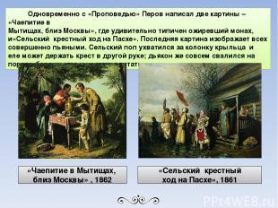Одновременно с «Проповедью» Перов написал две картины – «Чаепитие в Мытищах, бли