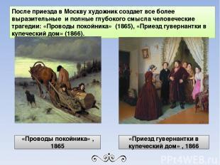 После приезда в Москву художник создает все более выразительные и полные глубоко