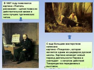 В 1867 году появляется картина «Учитель рисования» - целая поэма из действительн