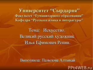 """Университет """"Сырдария"""" Факультет """"Гуманитарного образования"""" Кафедра """"Русского я"""