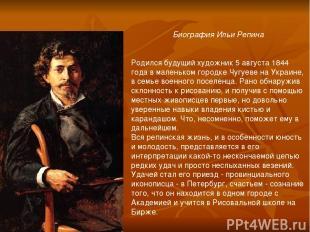 Биография Ильи Репина  Родился будущий художник 5 августа 1844 года в маленько