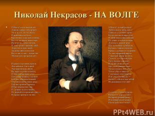 Николай Некрасов - НА ВОЛГЕ О Волга! после многих лет Я вновь принес тебе привет