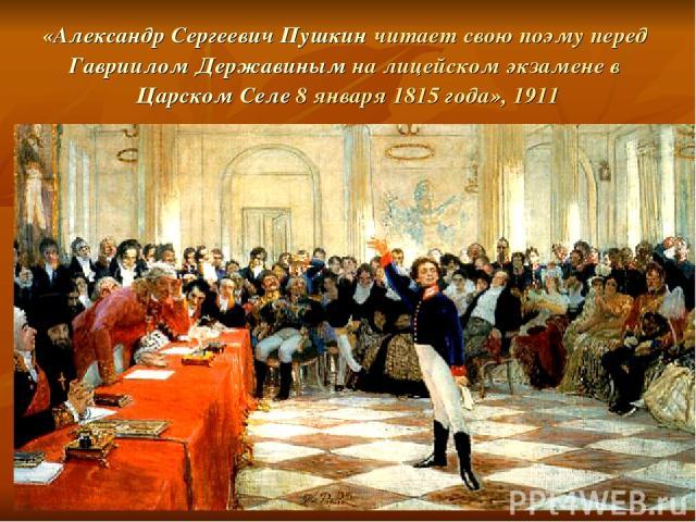 «Александр Сергеевич Пушкин читает свою поэму перед Гавриилом Державиным на лицейском экзамене в Царском Селе 8 января 1815 года», 1911