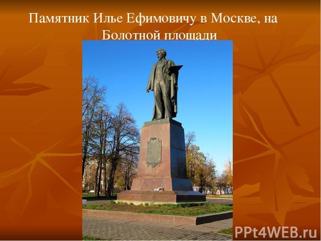 Памятник Илье Ефимовичу в Москве, на Болотной площади