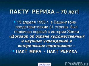 ПАКТУ РЕРИХА – 70 лет! 15 апреля 1935 г. в Вашингтоне представителями 21 страны