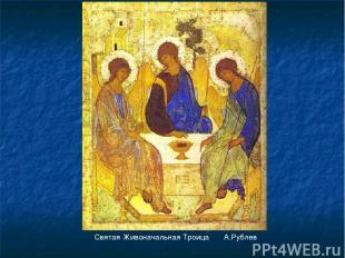 Святая Живоначальная Троица А.Рублев