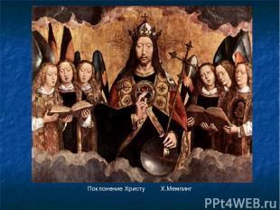 Поклонение Христу Х.Мемлинг
