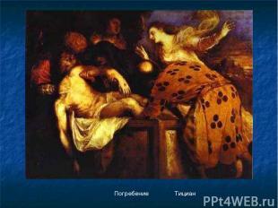 Погребение Тициан