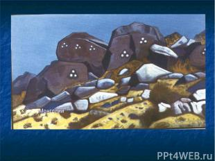 Камни Монголии