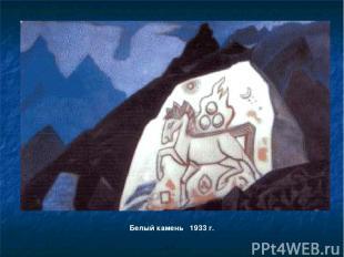 Белый камень 1933 г.