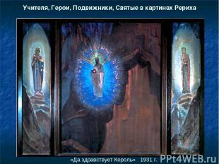 Учителя, Герои, Подвижники, Святые в картинах Рериха «Да здравствует Король» 193