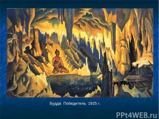 Будда Победитель 1925 г.
