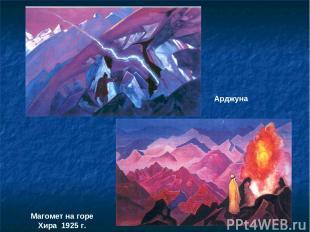 Арджуна Магомет на горе Хира 1925 г.