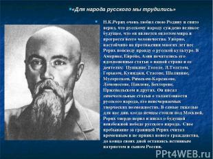 Н.К.Рерих очень любил свою Родину и свято верил, что русскому народу суждено вел