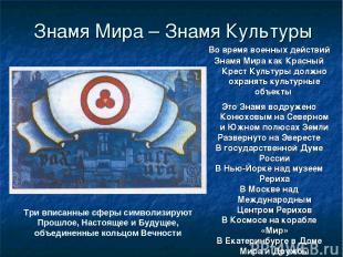Знамя Мира – Знамя Культуры Во время военных действий Знамя Мира как Красный Кре
