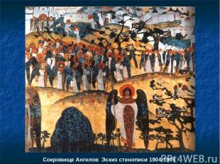 Сокровище Ангелов Эскиз стенописи 1904-1905