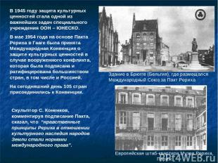 В 1945 году защита культурных ценностей стала одной из важнейших задач специальн
