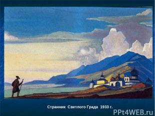 Странник Светлого Града 1933 г.
