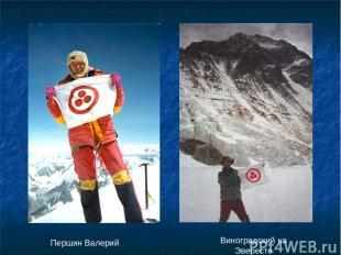 Першин Валерий Виноградский на Эвересте